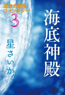 海底神殿~迷宮の冒険ファンタジー3~-電子書籍