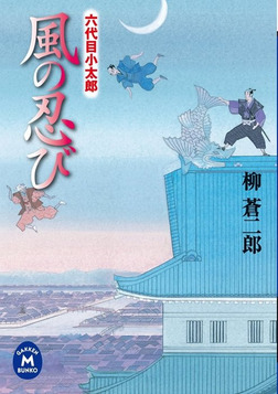 六代目小太郎 風の忍び-電子書籍