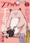 【電子版】月刊コミックフラッパー 2019年1月号