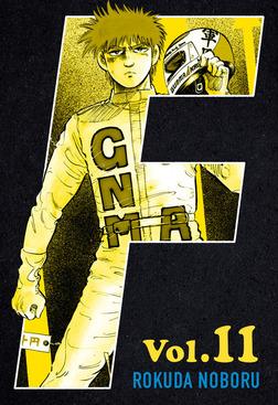 F VOL.11-電子書籍