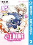 エルドライブ【elDLIVE】【期間限定無料】(ジャンプコミックスDIGITAL)