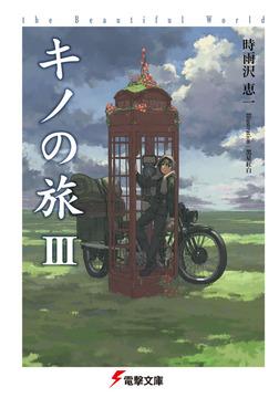 キノの旅III the Beautiful World-電子書籍