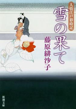 雪の果て―人情江戸彩時記―-電子書籍