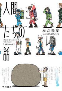 人間たちの話(ハヤカワ文庫JA)
