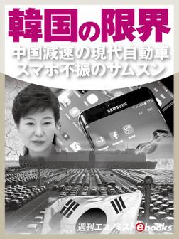 韓国の限界-電子書籍