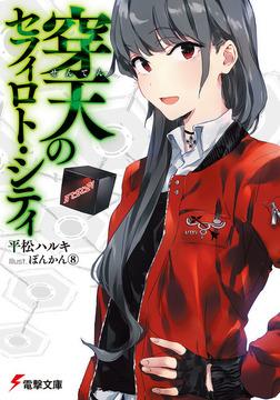 穿天のセフィロト・シティ-電子書籍