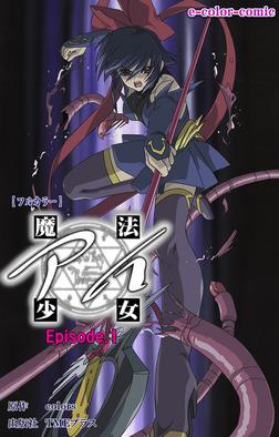 【フルカラー】魔法少女アイ Episode.1-電子書籍