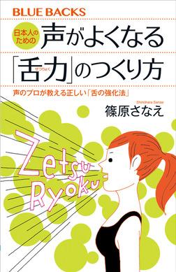 日本人のための声がよくなる「舌力」のつくり方 声のプロが教える正しい「舌の強化法」-電子書籍
