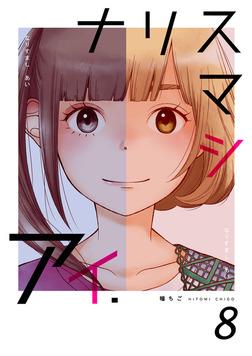 ナリスマシアイ 第8巻-電子書籍