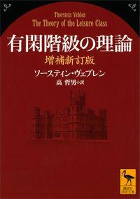 有閑階級の理論 増補新訂版(講談社学術文庫)