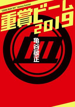 重賞ビーム 2019-電子書籍
