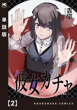 彼女ガチャ【単話版】 2-電子書籍