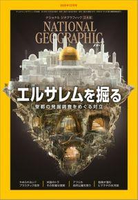 ナショナル ジオグラフィック日本版 2019年12月号 [雑誌]