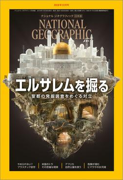 ナショナル ジオグラフィック日本版 2019年12月号 [雑誌]-電子書籍