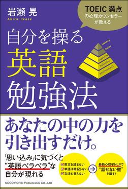TOEIC満点の心理カウンセラーが教える 自分を操る英語勉強法-電子書籍