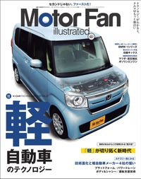 Motor Fan illustrated Vol.167