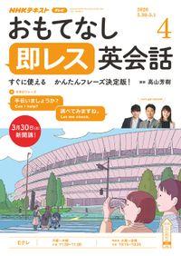 NHKテレビ おもてなし 即レス英会話 2020年4月号