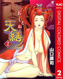 おしとね天繕 カラー版 2-電子書籍