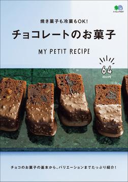 焼き菓子も冷菓もOK!チョコレートのお菓子-電子書籍