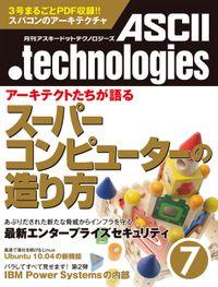 月刊アスキードットテクノロジーズ 2010年7月号