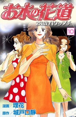 お水の花道(10)-電子書籍