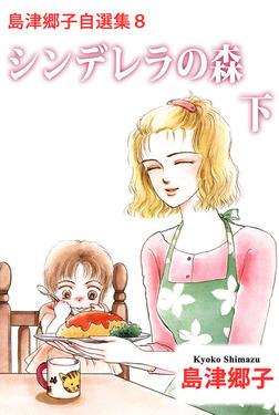 島津郷子自選集 8-電子書籍