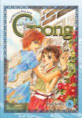 Goong, Vol. 6