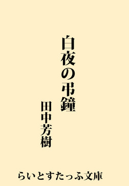 白夜の弔鐘-電子書籍