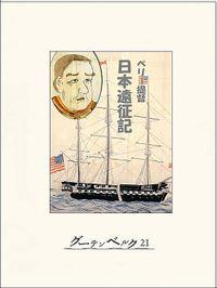ペリー提督日本遠征記(グーテンベルク21)