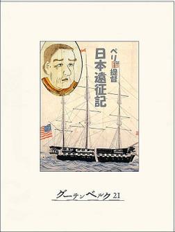 ペリー提督日本遠征記-電子書籍