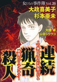 女たちの事件簿Vol.26~連続猟奇殺人~ 1巻
