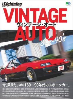 別冊Lightning Vol.169 VINTAGE AUTO 80's-90's-電子書籍