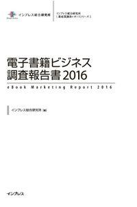 電子書籍ビジネス調査報告書2016