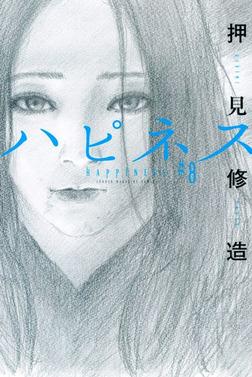 ハピネス(8)-電子書籍
