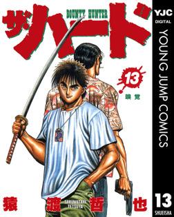 ザ・ハード 13-電子書籍