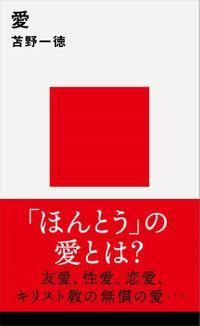 愛(講談社現代新書)