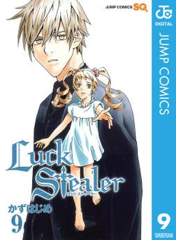 Luck Stealer 9-電子書籍