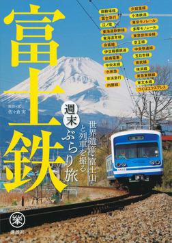 富士鉄 世界遺産・富士山と列車を撮る 週末ぶらり旅-電子書籍