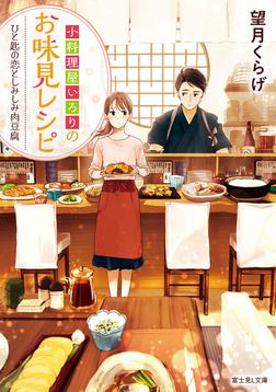 小料理屋いろりのお味見レシピ ひと匙の恋としみしみ肉豆腐-電子書籍