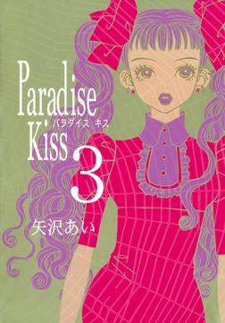 Paradise Kiss3-電子書籍