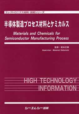 半導体製造プロセス材料とケミカルス-電子書籍