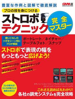 プロの技を身につける ストロボテクニック完全マスター-電子書籍