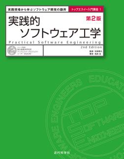 実践的ソフトウェア工学 第2版 実践現場から学ぶソフトウェア開発の勘所-電子書籍