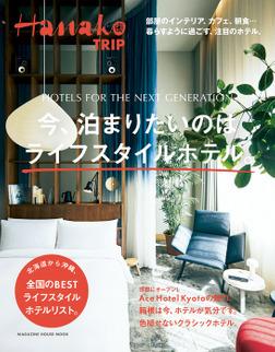 Hanako TRIP 今、泊まりたいのはライフスタイルホテル。-電子書籍