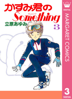 かすみ君のSomething 3-電子書籍