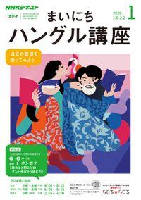 NHKラジオ まいにちハングル講座 2020年1月号