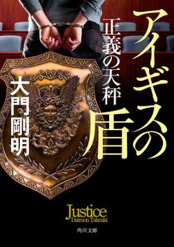 正義の天秤 アイギスの盾-電子書籍
