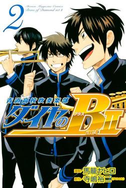 ダイヤのB!! 青道高校吹奏楽部 act2(2)-電子書籍