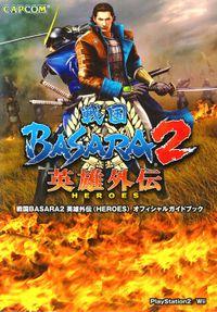 戦国BASARA2 英雄外伝(HEROES) オフィシャルガイドブック