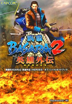 戦国BASARA2 英雄外伝(HEROES) オフィシャルガイドブック-電子書籍